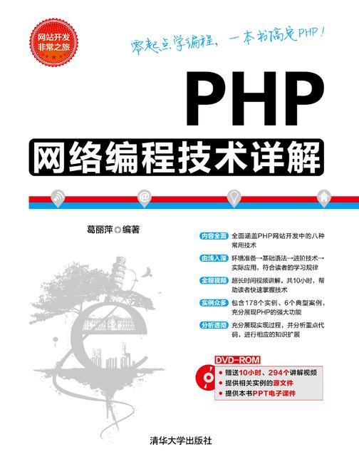 PHP网络编程技术详解(光盘内容另行下载,地址见书封底)
