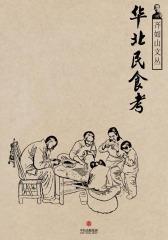 通识课堂:华北民食考