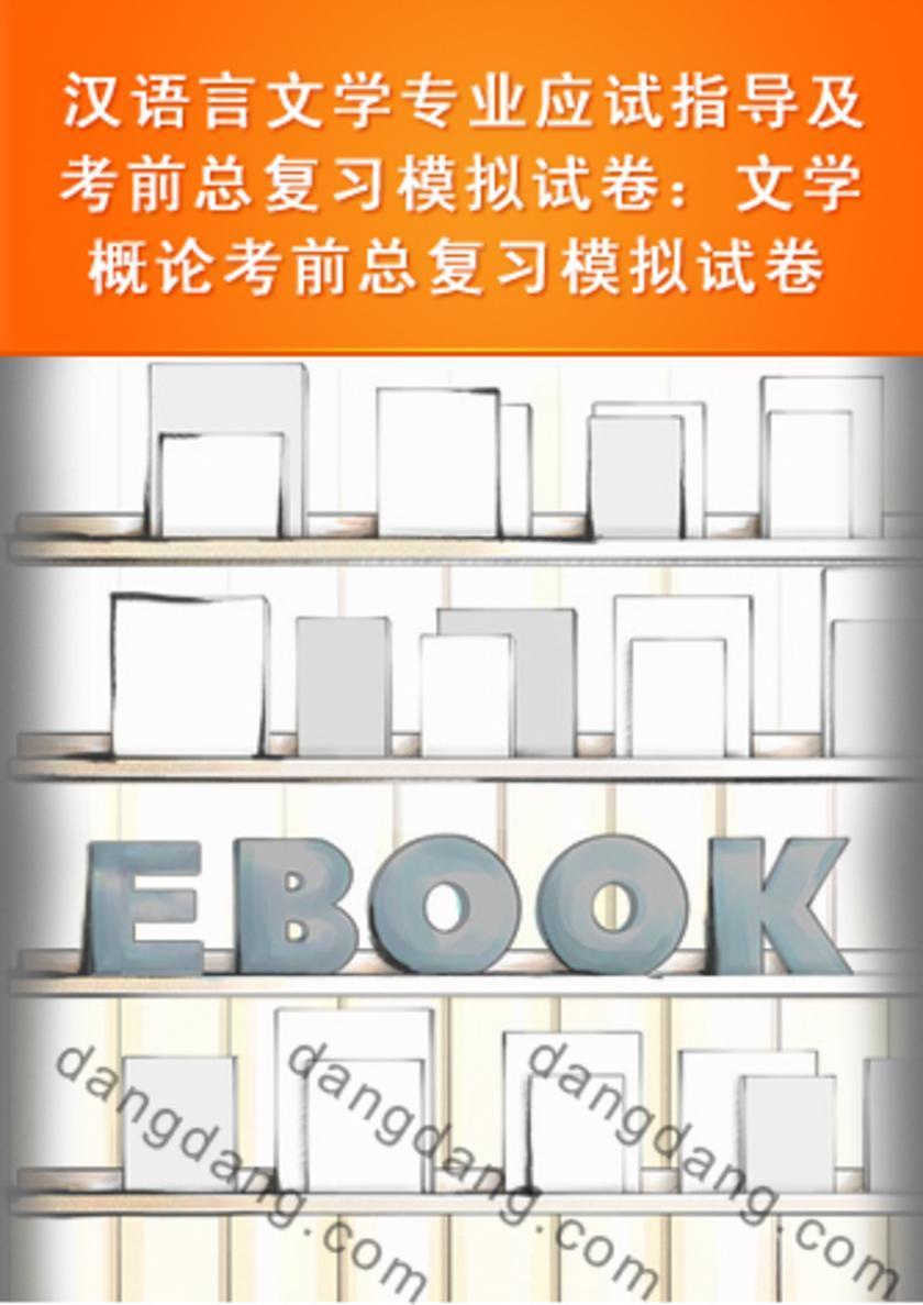 汉语言文学专业应试指导及考前总复习模拟试卷:文学概论考前总复习模拟试卷(仅适用PC阅读)