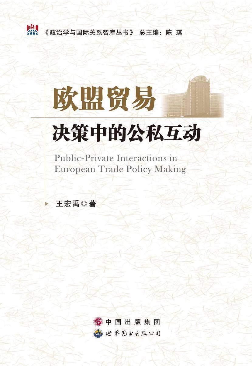 欧盟贸易决策中的公私互动:英文