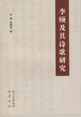 李颀及其诗歌研究