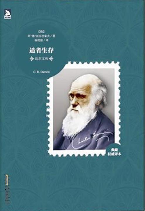 达尔文传(仅适用PC阅读)