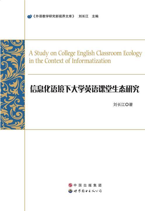 信息化语境下大学英语课堂生态研究