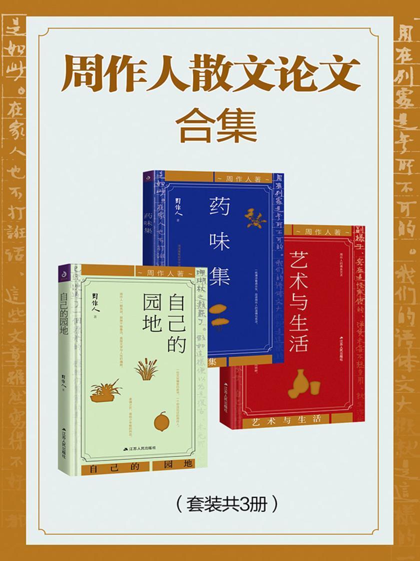 周作人散文论文合集(套装共3册)