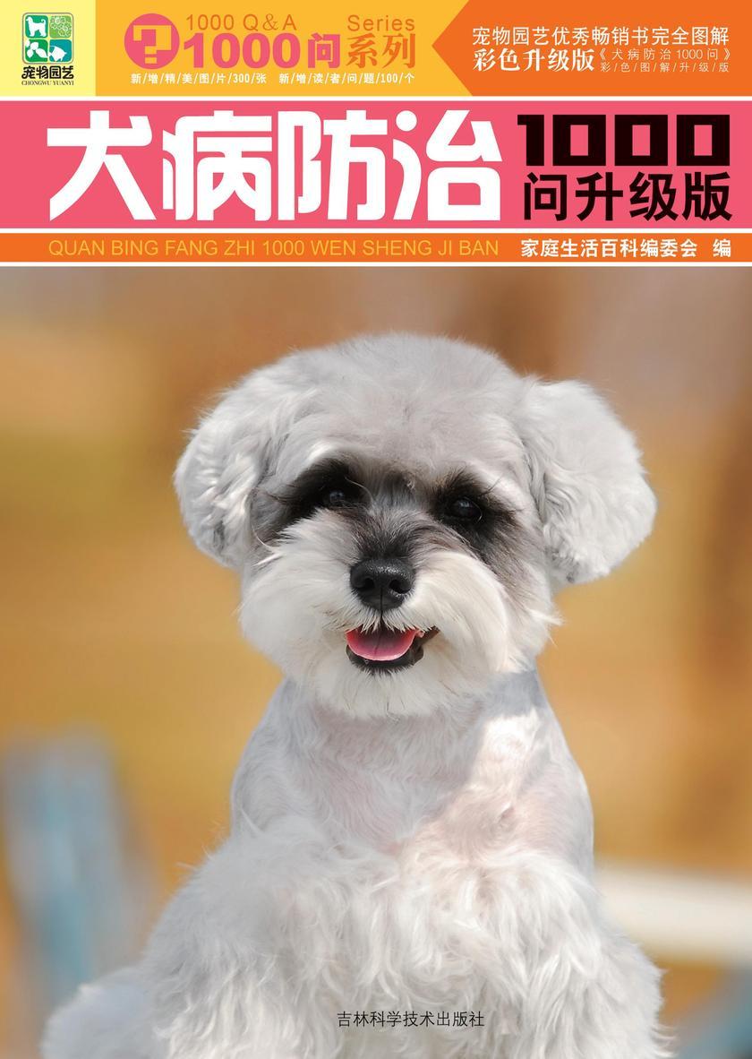 犬病防治1000问(升级版)