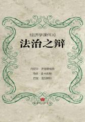 《经济学课件XI:法治之辨》