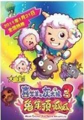 喜羊羊与灰太狼3(影视)