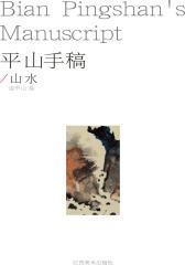 平山手稿:山水(仅适用PC阅读)