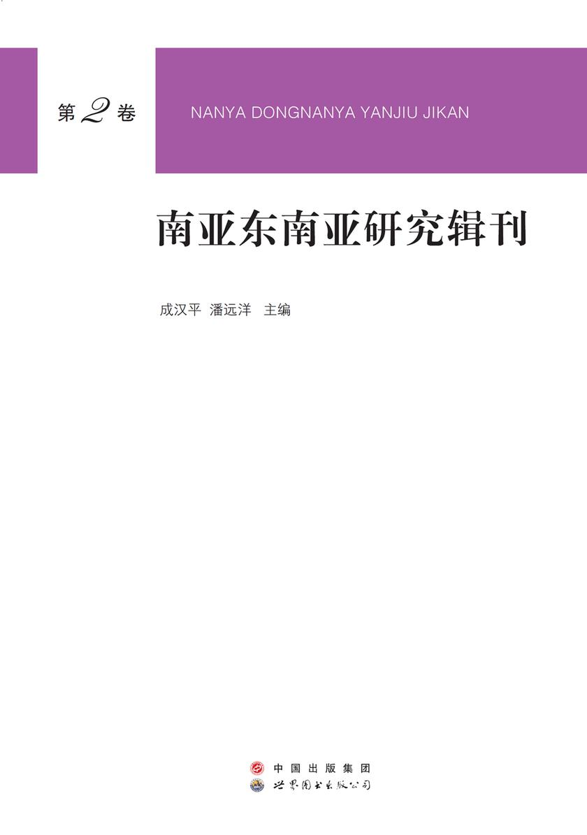 南亚东南亚研究辑刊(第2卷)(仅适用PC阅读)