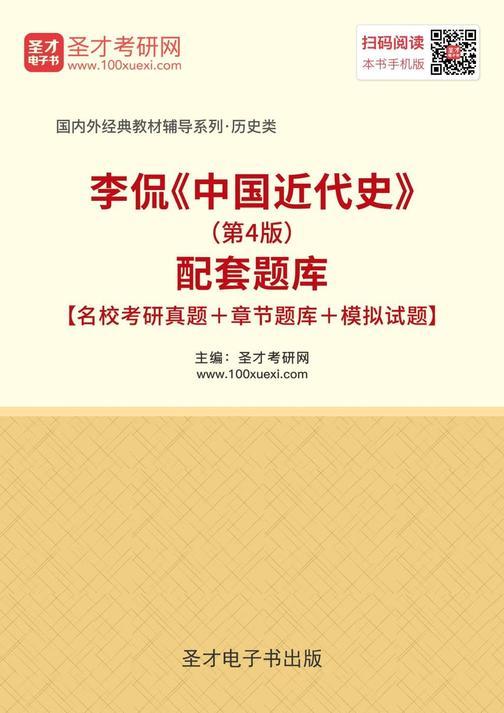 李侃《中国近代史》(第4版)配套题库【名校考研真题+章节题库+模拟试题】