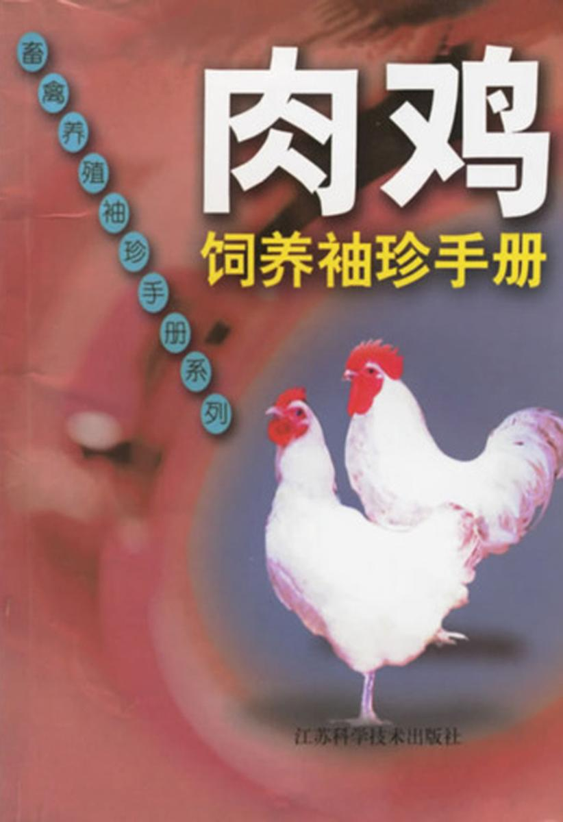 肉鸡饲养袖珍手册(仅适用PC阅读)