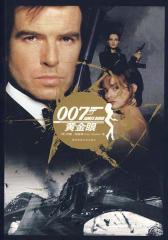 007谍海系列4:黄金眼+杀人执照