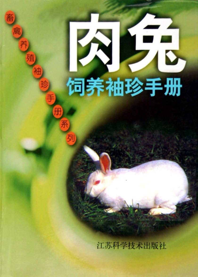 肉兔饲养袖珍手册(仅适用PC阅读)