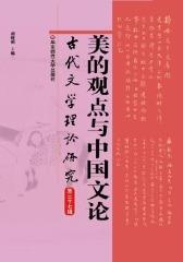 美的观点与中国文论