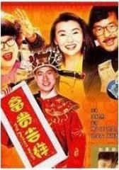富贵吉祥 粤语版(影视)