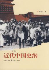 近代中国史纲(试读本)