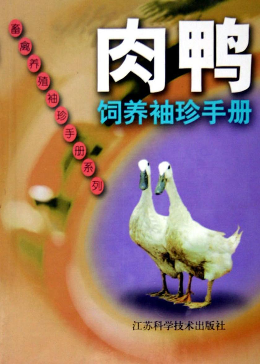 肉鸭饲养袖珍手册(仅适用PC阅读)