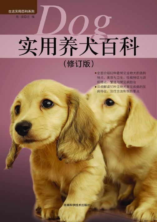 实用养犬百科(修订版)