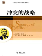 冲突的战略