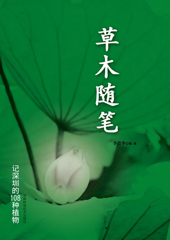 草木随笔:记深圳的108种植物