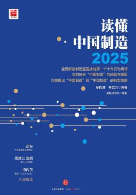 读懂中国制造2025