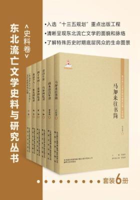东北流亡文学史料与研究丛书<史料卷>