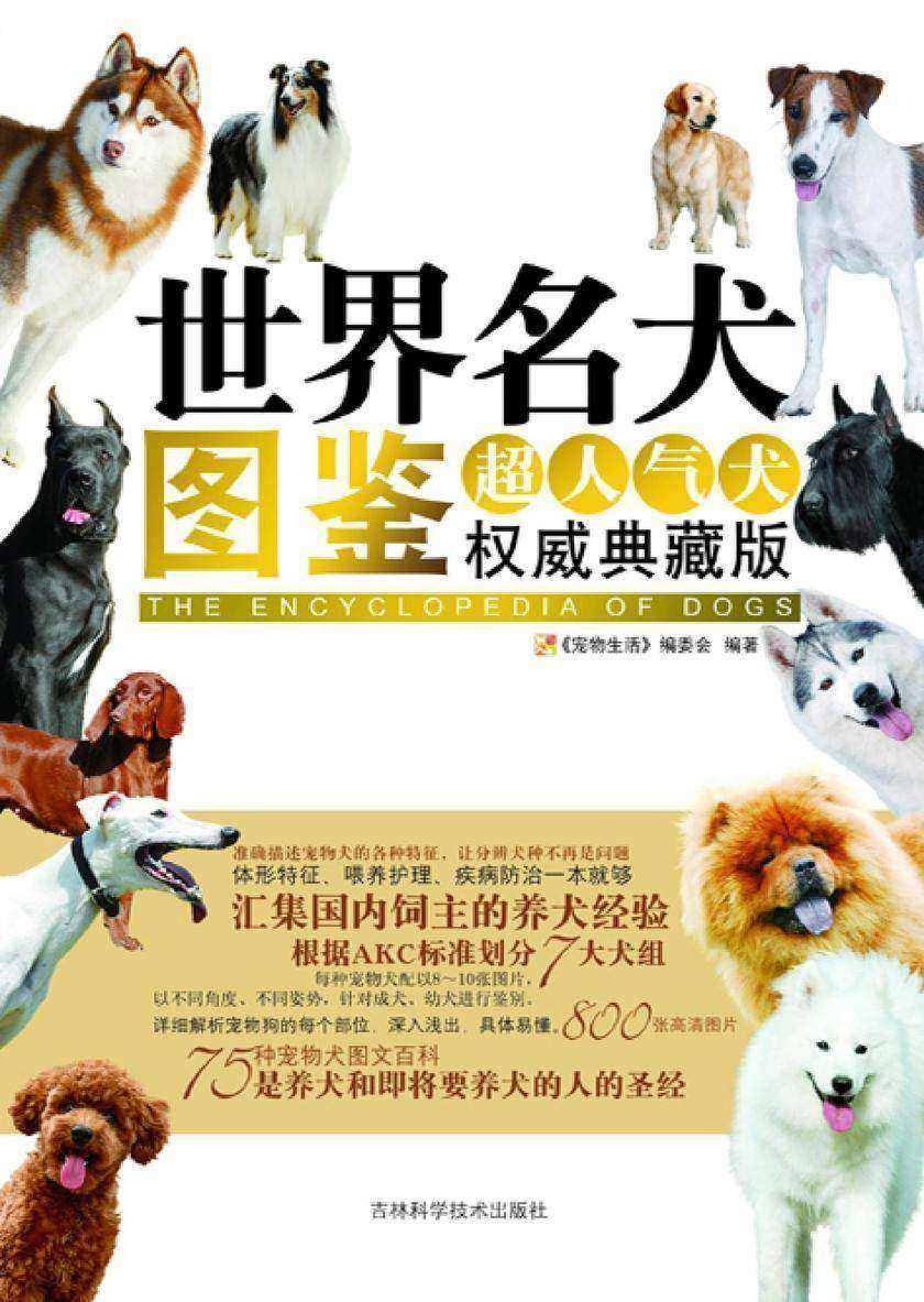 世界名犬图鉴(仅适用PC阅读)
