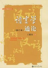 语言学通论(修订本)(仅适用PC阅读)