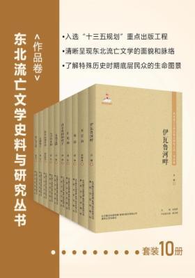 东北流亡文学史料与研究丛书 <作品卷>
