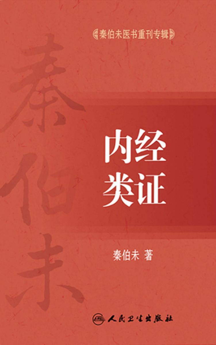秦伯未医书重刊专辑——内经类证