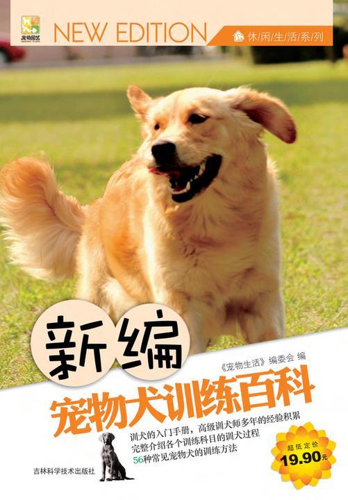 新编宠物犬训练百科