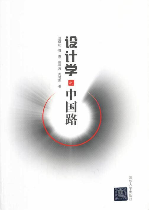 设计学之中国路