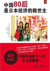 中国80后是日本经济的救世主(试读本)