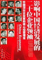 影响中国经济发展的二十位企业领袖