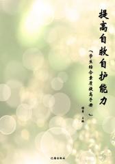 提高自救自护能力(学生综合素质提高手册)