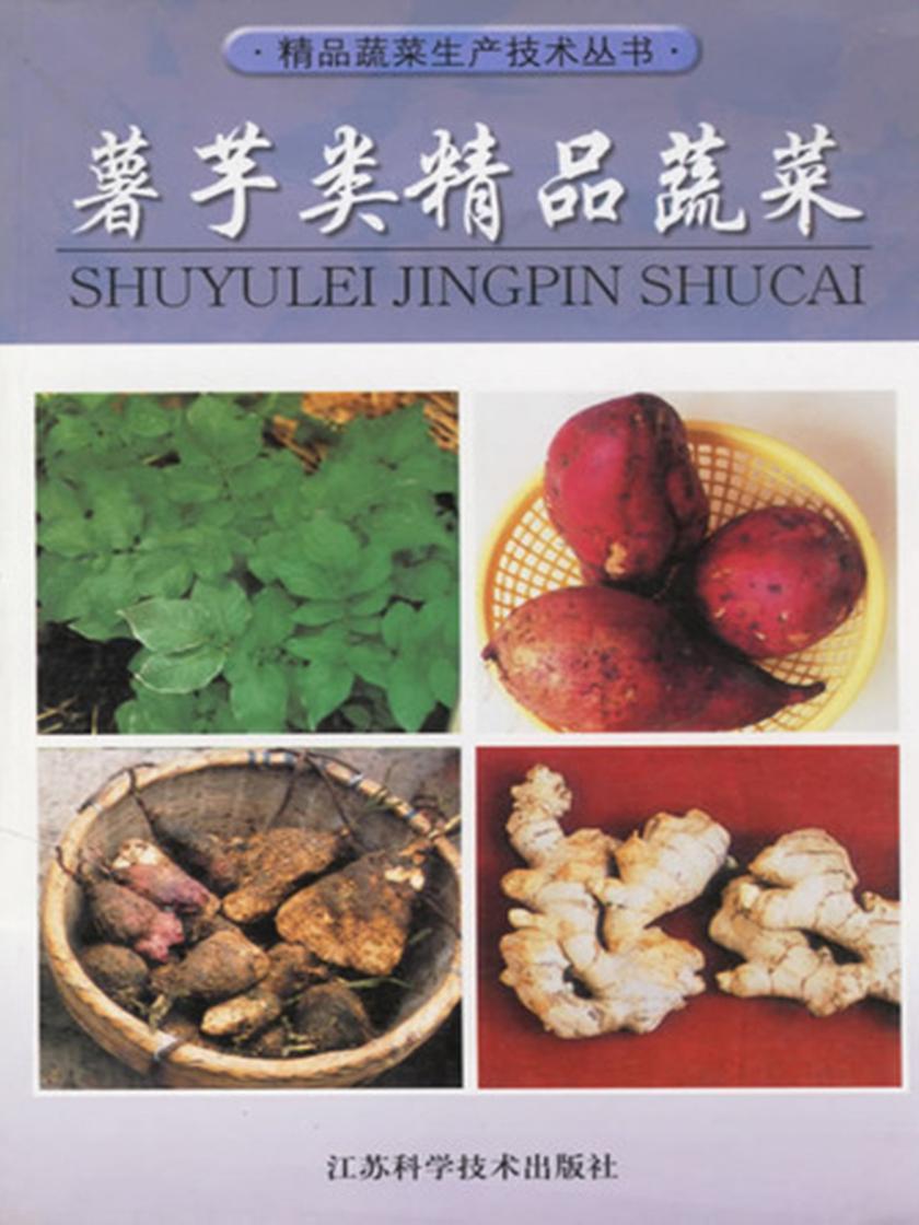薯芋类精品蔬菜(仅适用PC阅读)