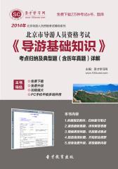 圣才学习网·2014年北京市导游人员资格考试《导游基础知识》考点归纳及典型题(含历年真题)详解(仅适用PC阅读)