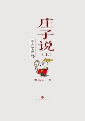 蔡志忠漫画·庄子说(上)