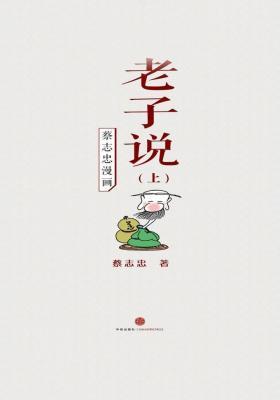 蔡志忠漫画·老子说(上)