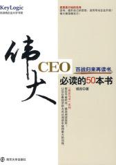 伟大CEO必读的50本书(试读本)