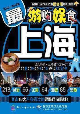 游购娱食· 上海(仅适用PC阅读)