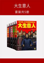 大生意人(套装共5册)