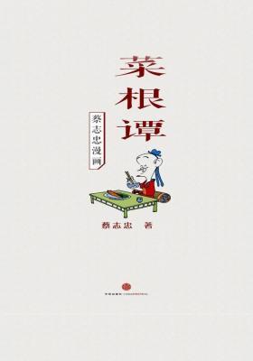 蔡志忠漫画·菜根谭