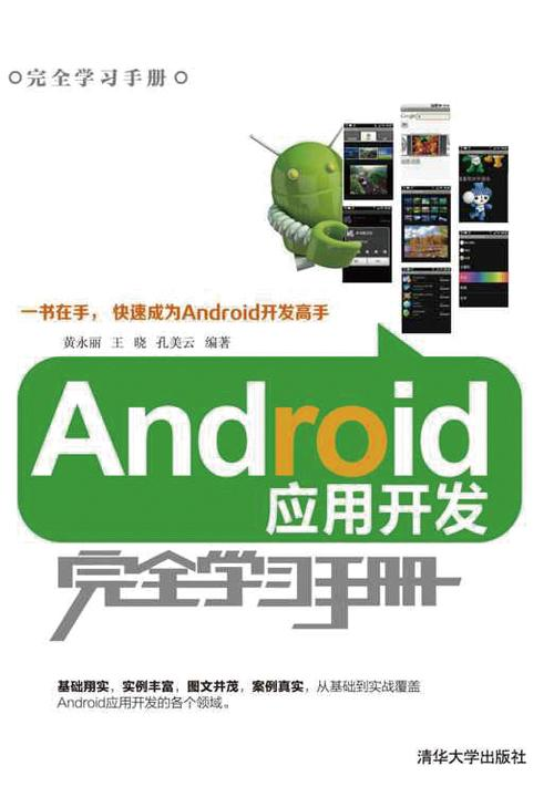 Android应用开发完全学习手册