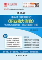 2018年江苏省事业单位招聘考试《职业能力测验》考点精讲及典型题(含历年真题)详解