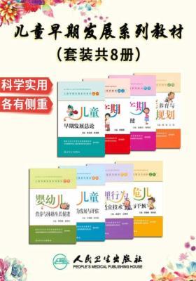 儿童早期发展系列教材(套装共8册)