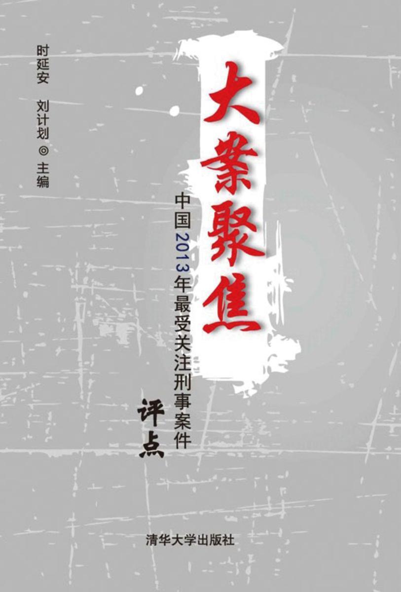 大案聚焦——中国2013年最受关注刑事案件评点