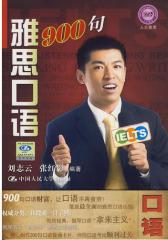 雅思口语900句(仅适用PC阅读)
