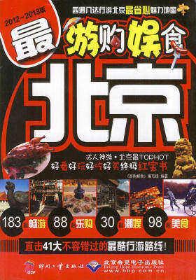 游购娱食· 北京(仅适用PC阅读)