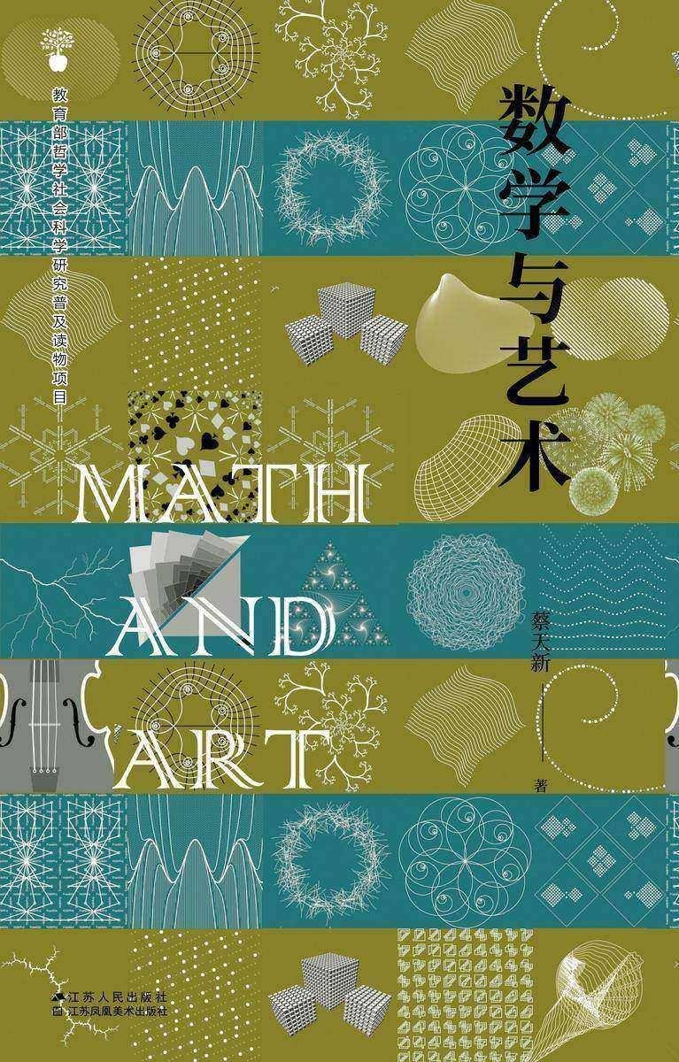 数学与艺术
